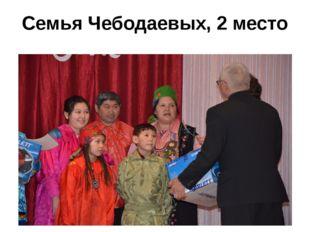 Семья Чебодаевых, 2 место