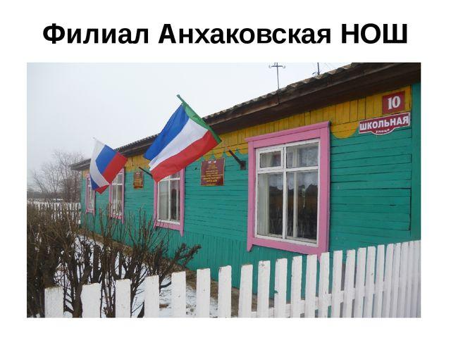 Филиал Анхаковская НОШ