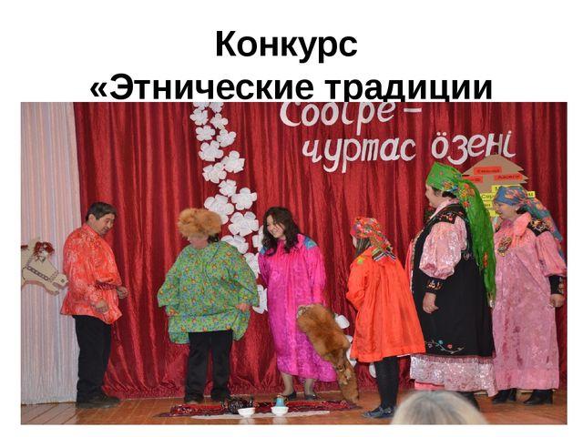Конкурс «Этнические традиции семьи»