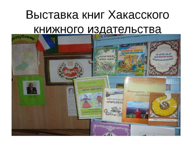 Выставка книг Хакасского книжного издательства
