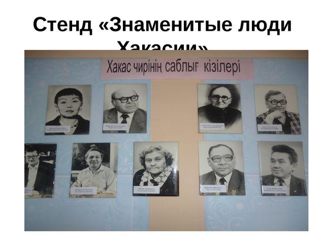 Стенд «Знаменитые люди Хакасии»