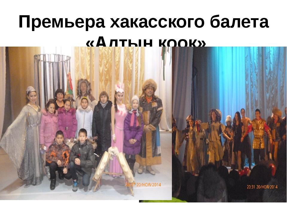 Премьера хакасского балета «Алтын коок»