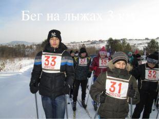 Бег на лыжах 3 км