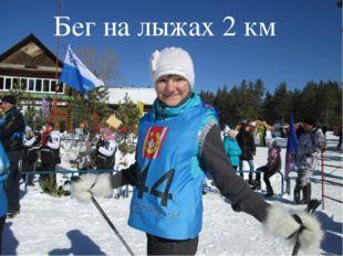 Бег на лыжах 2 км