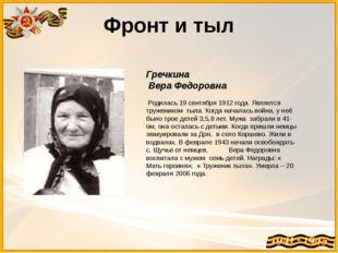 Фронт и тыл Гречкина Вера Федоровна Родилась 19 сентября 1912 года. Является