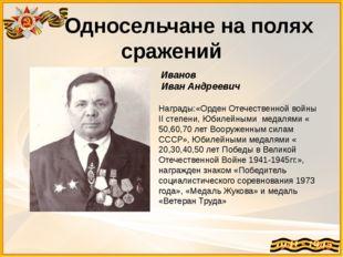 Односельчане на полях сражений Иванов Иван Андреевич Награды:«Орден Отечеств