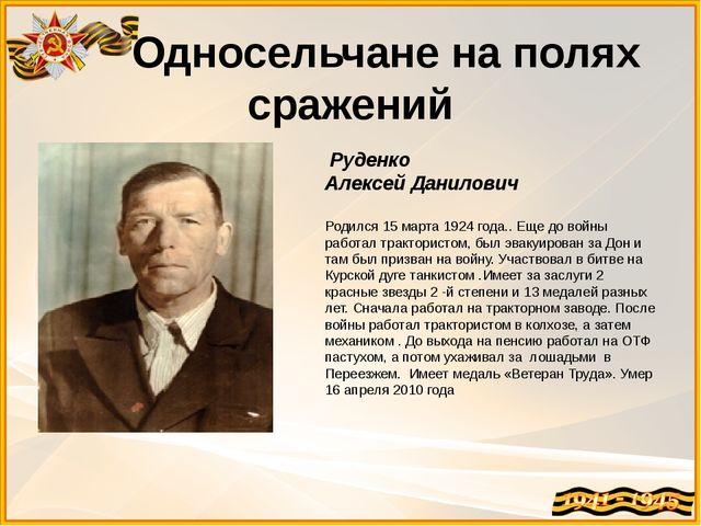 Односельчане на полях сражений Руденко Алексей Данилович Родился 15 марта 19...