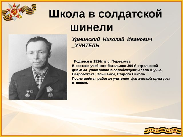 Школа в солдатской шинели Урминский Николай Иванович _УЧИТЕЛЬ Родился в 1926...