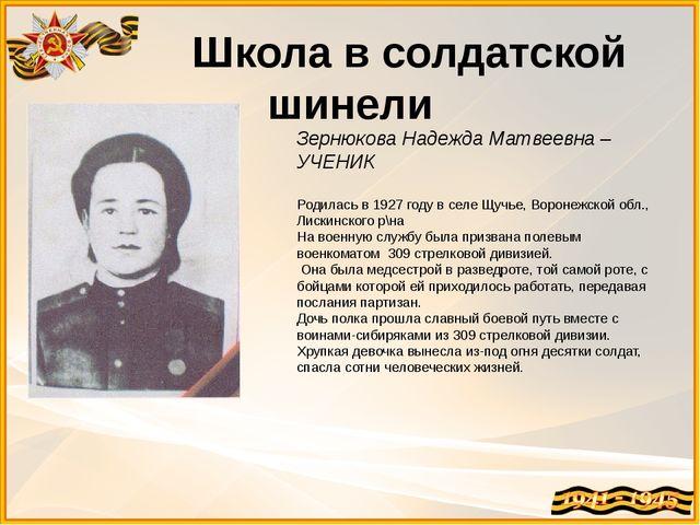 Школа в солдатской шинели Зернюкова Надежда Матвеевна – УЧЕНИК Родилась в 19...