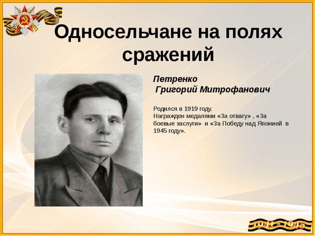 Односельчане на полях сражений Петренко Григорий Митрофанович Родился в 1919...