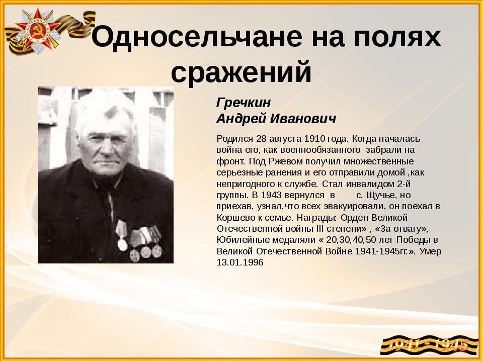 Односельчане на полях сражений Гречкин Андрей Иванович Родился 28 августа 19...