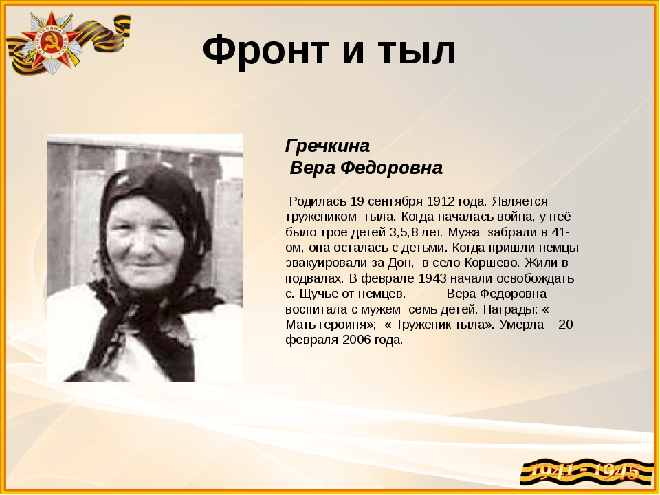 Фронт и тыл Гречкина Вера Федоровна Родилась 19 сентября 1912 года. Является...