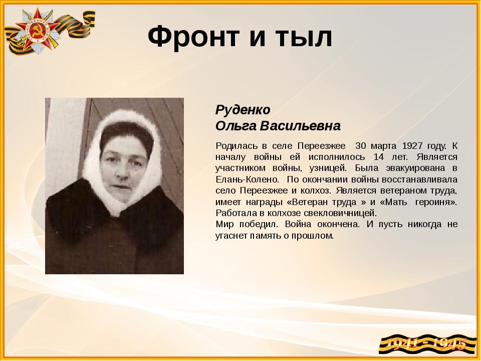 Фронт и тыл Руденко Ольга Васильевна Родилась в селе Переезжее 30 марта 1927...
