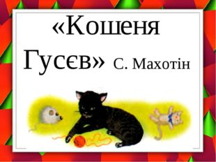«Кошеня Гусєв» С. Махотін