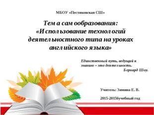 МБОУ «Пестяковская СШ» Тема самообразования: «Использование технологий деяте