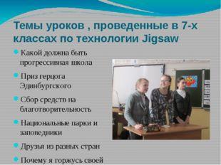 Темы уроков , проведенные в 7-х классах по технологии Jigsaw Какой должна быт