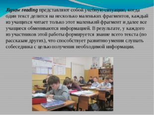 Jigsaw reading представляют собой учебную ситуацию, когда один текст делится