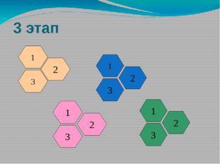 3 этап 1 3 2 1 3 2 1 3 2 1 3 2