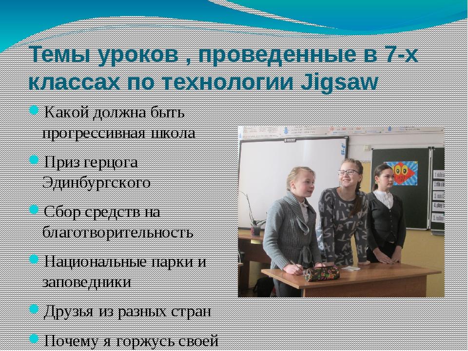 Темы уроков , проведенные в 7-х классах по технологии Jigsaw Какой должна быт...