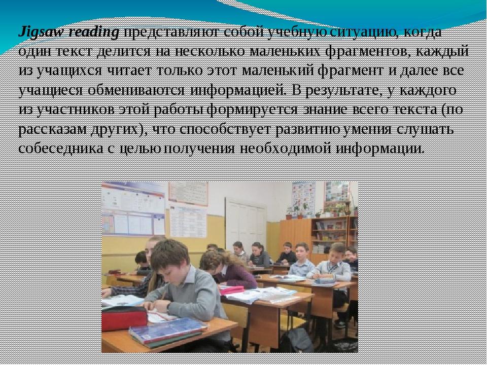 Jigsaw reading представляют собой учебную ситуацию, когда один текст делится...