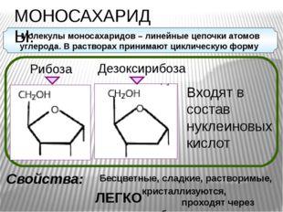 Рибоза Дезоксирибоза МОНОСАХАРИДЫ: Свойства: Бесцветные, сладкие, растворимы