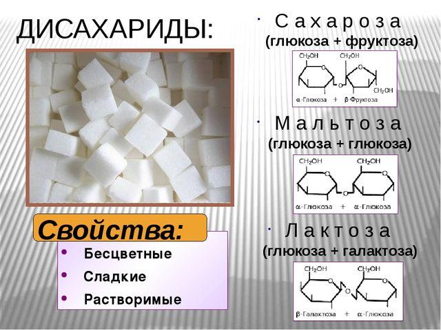 Бесцветные Сладкие Растворимые ДИСАХАРИДЫ: С а х а р о з а (глюкоза + фрукто...