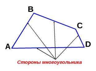 Стороны многоугольника A B C D