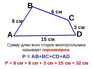 Сумму длин всех сторон многоугольника называют периметром. P = AB+BC+CD+AD P
