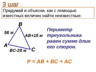 56 м АВ+15 м ВС-28 м Придумай и объясни, как с помощью известных величин найт