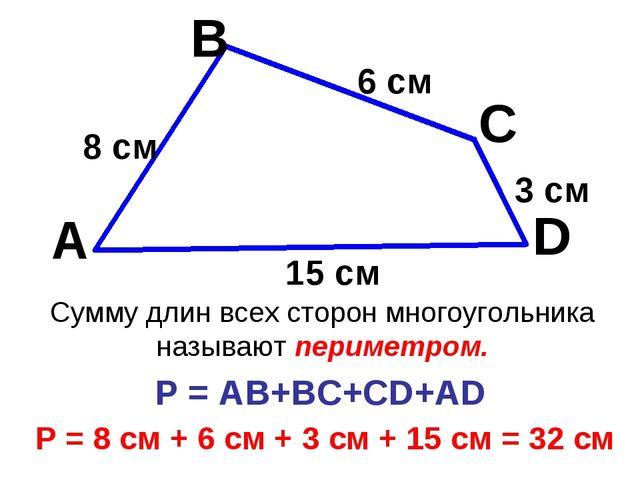 Сумму длин всех сторон многоугольника называют периметром. P = AB+BC+CD+AD P...