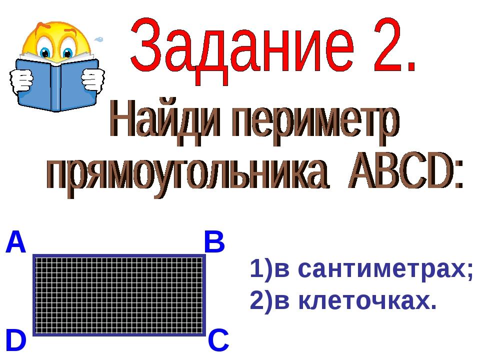 A B C D в сантиметрах; в клеточках.