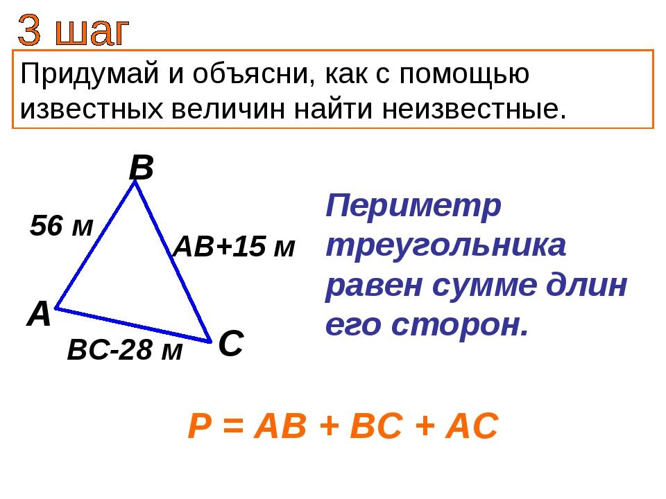 56 м АВ+15 м ВС-28 м Придумай и объясни, как с помощью известных величин найт...