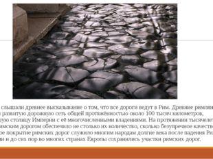 Все мы слышали древнее высказывание о том, что все дороги ведут в Рим. Древни