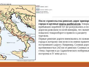 После строительства римских дорог приморские города и крупныепорты разбогате