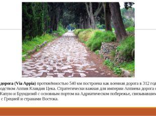 Аппиева дорога (Via Appia) протяжённостью 540 км построена как военная дорога