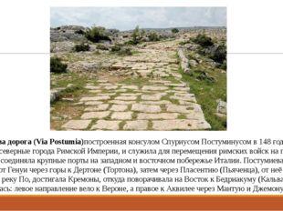 Постумиева дорога (Via Postumia)построенная консулом Спуриусом Постуминусом в