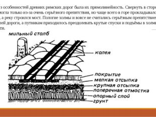 Одной из особенностей древних римских дорог была их прямолинейность. Свернуть