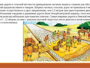 Самые узкие дороги в сельской местности принадлежали частным лицам и служили