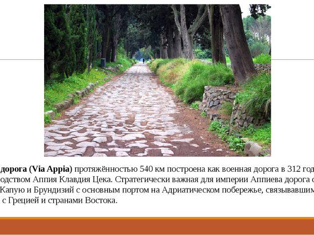 Аппиева дорога (Via Appia) протяжённостью 540 км построена как военная дорога...