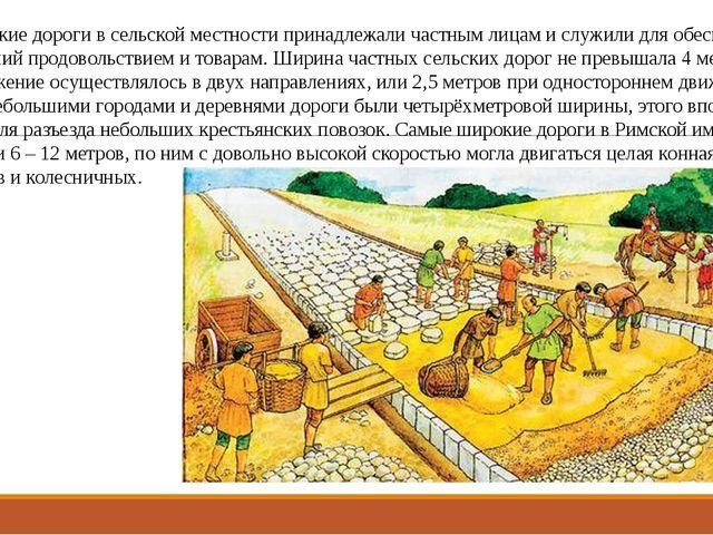 Самые узкие дороги в сельской местности принадлежали частным лицам и служили...