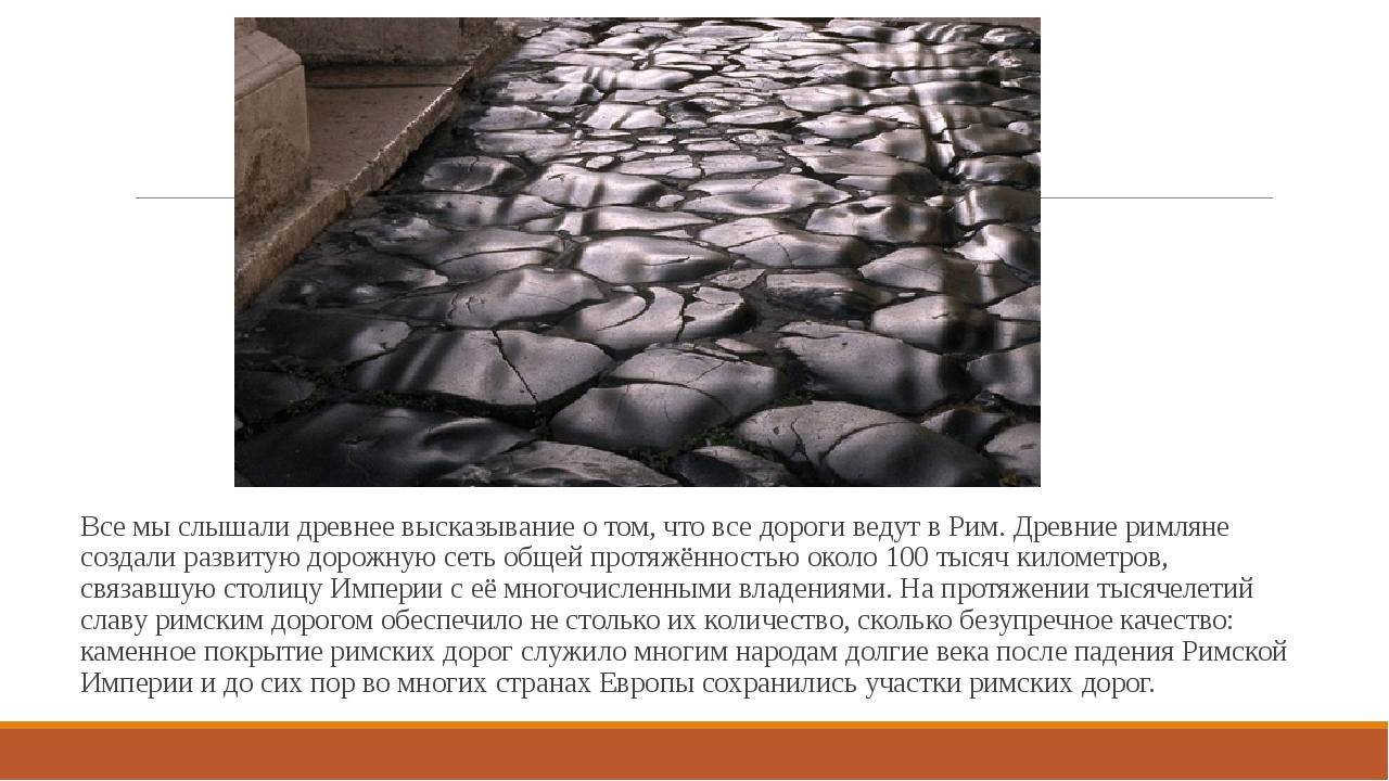 Все мы слышали древнее высказывание о том, что все дороги ведут в Рим. Древни...