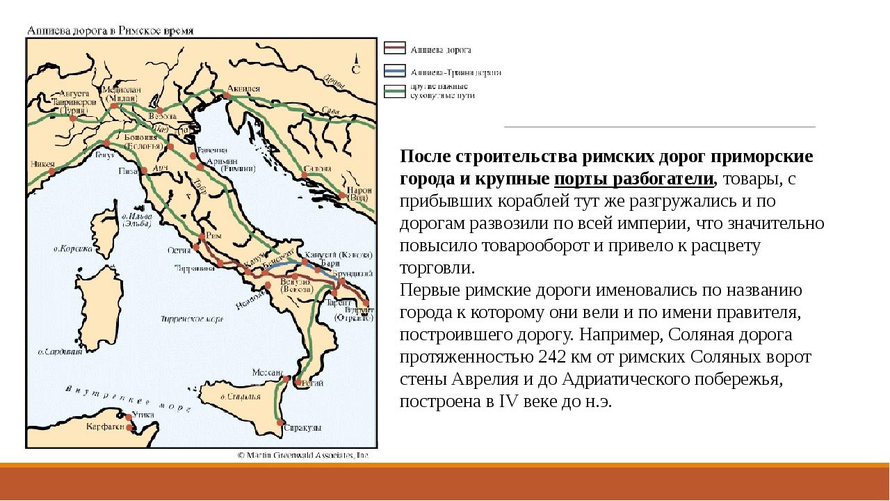 После строительства римских дорог приморские города и крупныепорты разбогате...