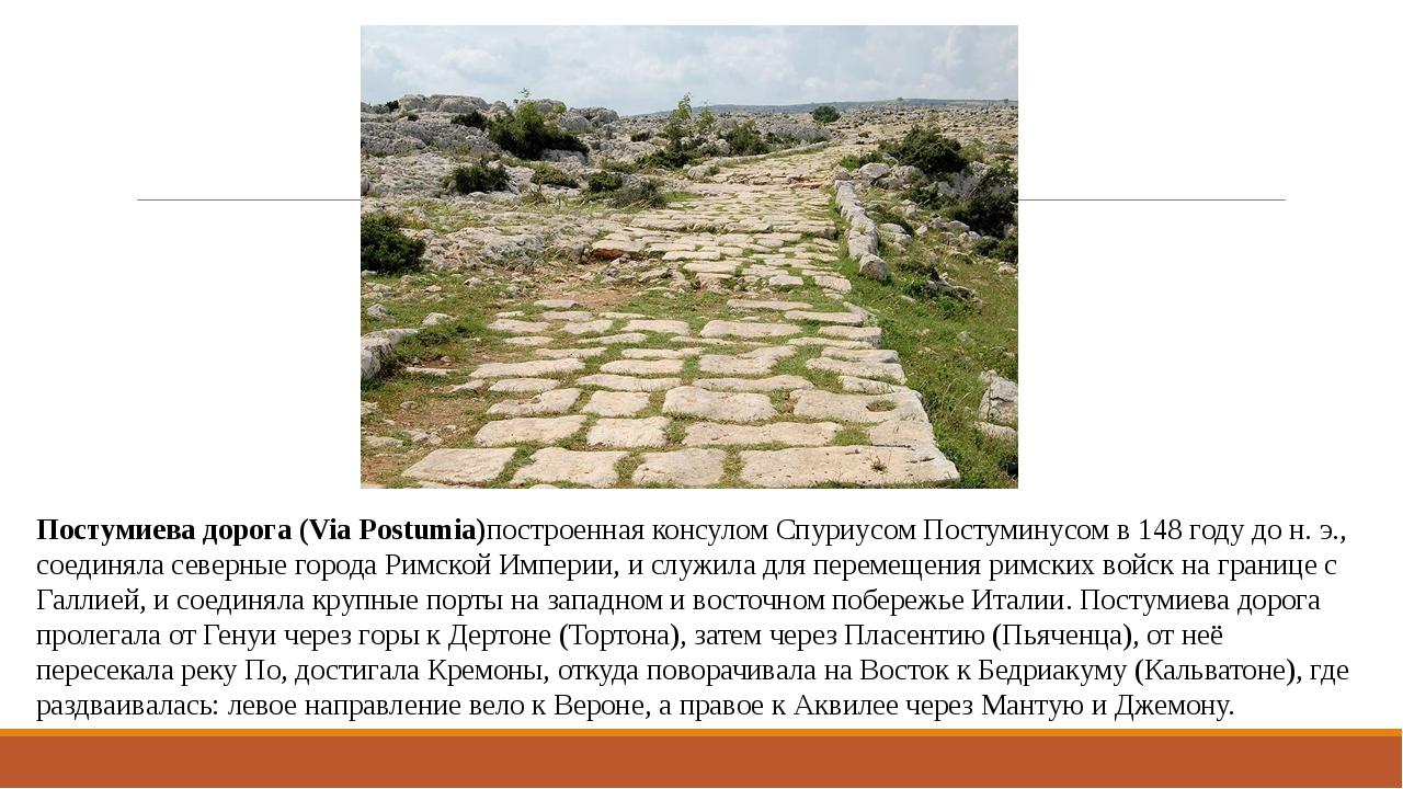 Постумиева дорога (Via Postumia)построенная консулом Спуриусом Постуминусом в...