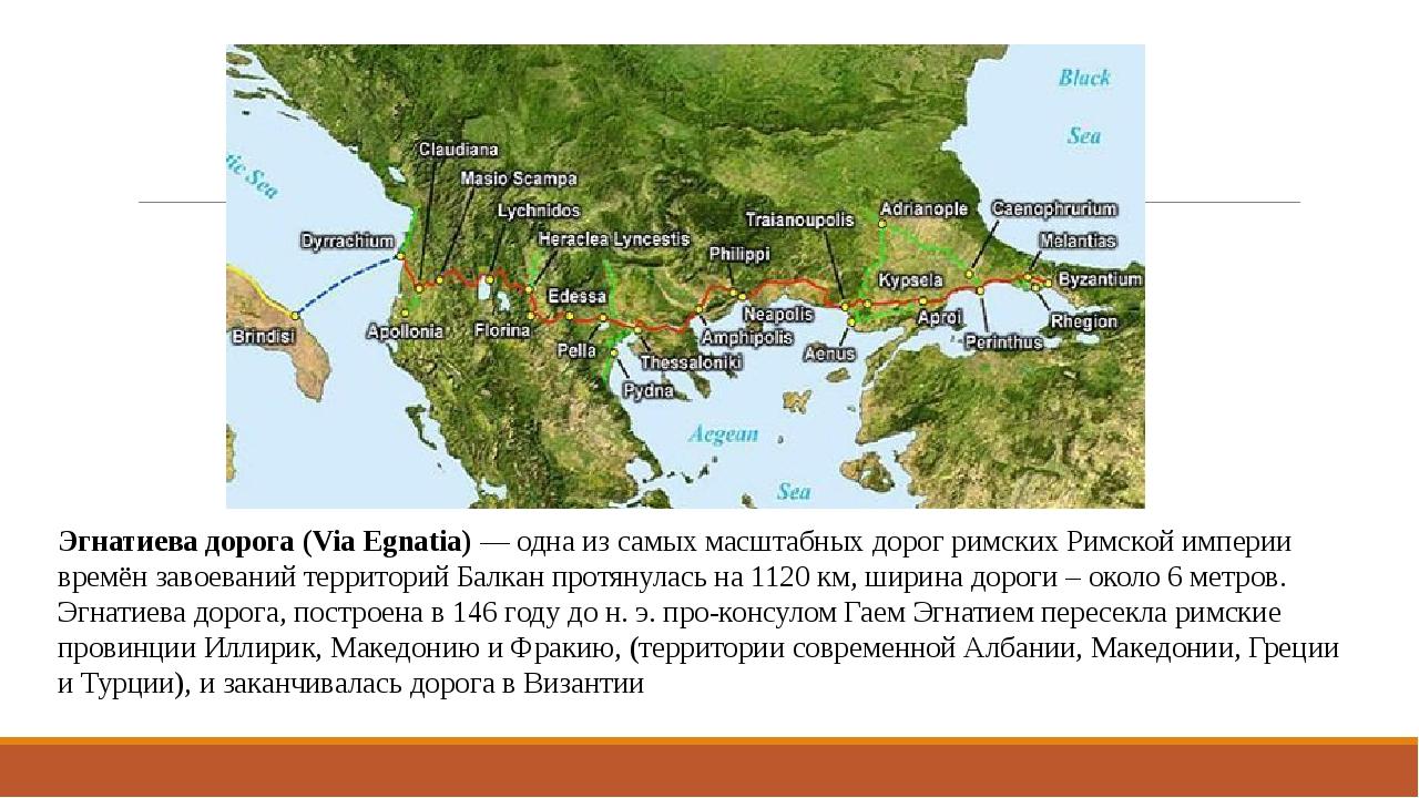 Эгнатиева дорога (Via Egnatia)— одна из самых масштабных дорог римских Римск...