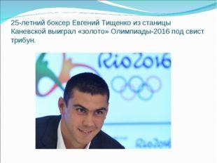 25-летний боксер Евгений Тищенко из станицы Каневской выиграл «золото» Олимпи