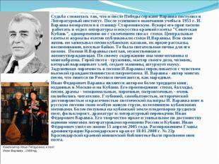 Судьба сложилась так, что и после Победы сержант Варавва поступил в Литератур