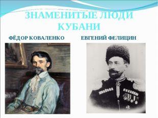 ЗНАМЕНИТЫЕ ЛЮДИ КУБАНИ ФЁДОР КОВАЛЕНКО ЕВГЕНИЙ ФЕЛИЦИН