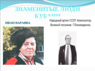 ЗНАМЕНИТЫЕ ЛЮДИ КУБАНИ ИВАН ВАРАВВА