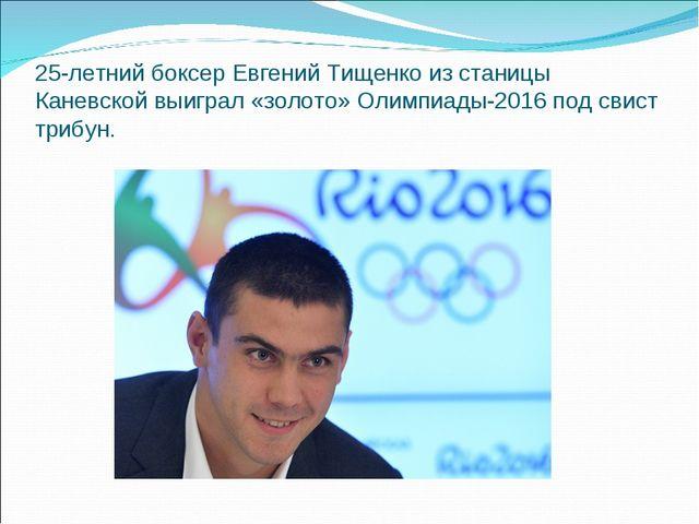 25-летний боксер Евгений Тищенко из станицы Каневской выиграл «золото» Олимпи...