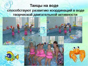 Танцы на воде способствуют развитию координаций в воде творческой двигательно